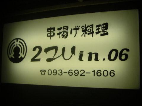 2win-1.jpg