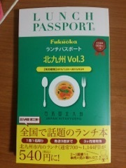 ランチパスポート北九州版 vol.3