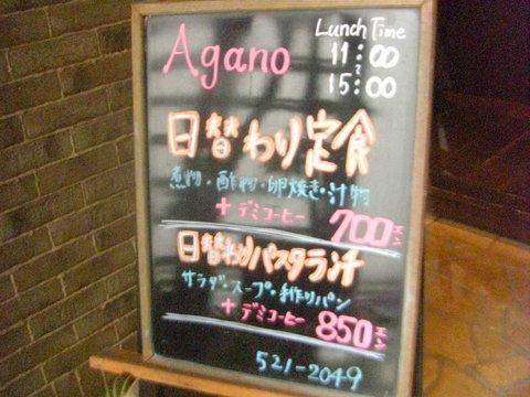 agano-2.jpg
