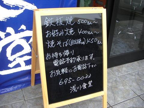 asakawa-2.jpg