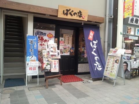 bokunomise-1.jpg