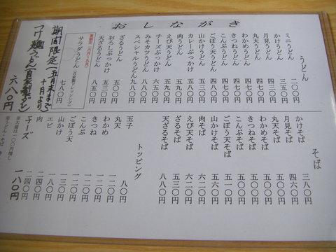 daikokuya-2.jpg