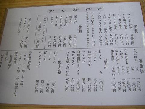 daikokuya-3.jpg