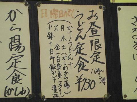 daikokuya-4.jpg