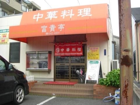 fukitei-1.jpg