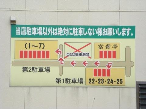 fukitei-2.jpg