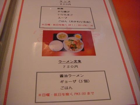 fukitei-4.jpg