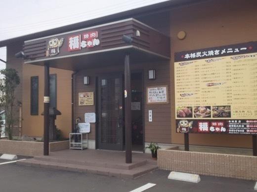 fukuchan-1.jpg