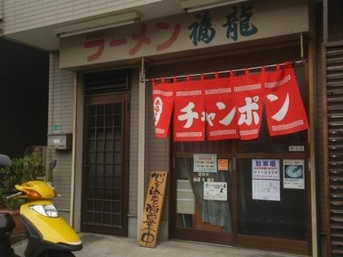 fukuryu-1.jpg