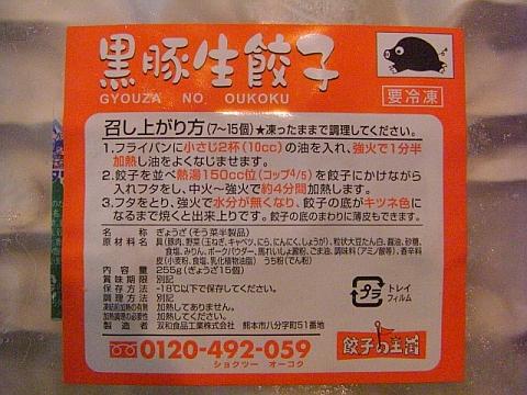 gyouzanooukoku2.jpg