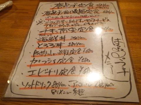 hachimaru-11.jpg