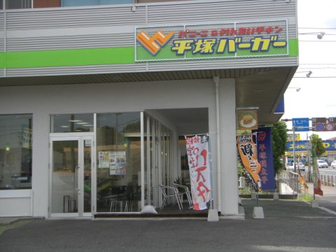 hiratsuka5.jpg