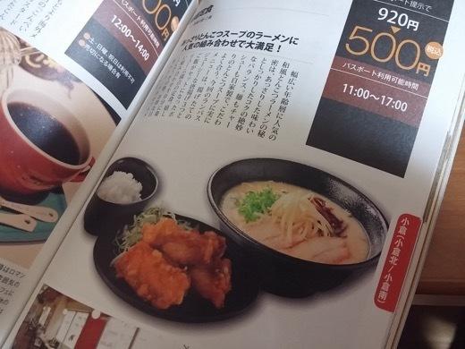 ichimentei-2.jpg