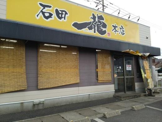 ichiryu-10.jpg
