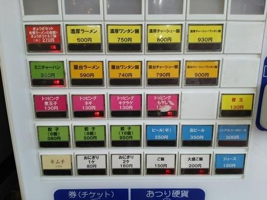 ichiryu-11.jpg