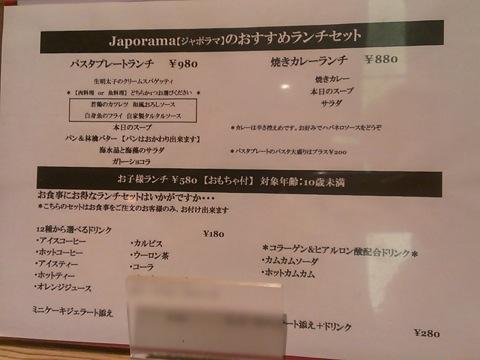 japorama-2.jpg
