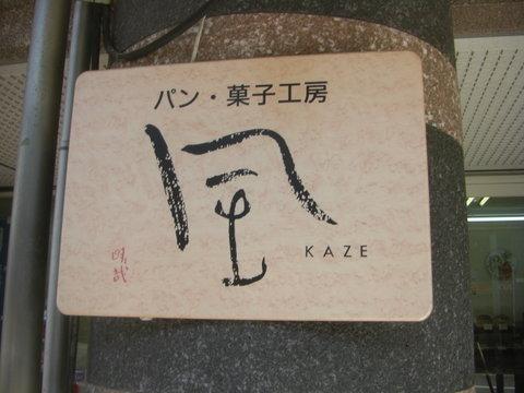 kaze-1.jpg