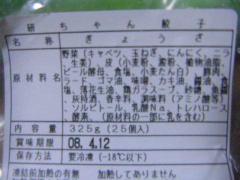 kenchan2.jpg