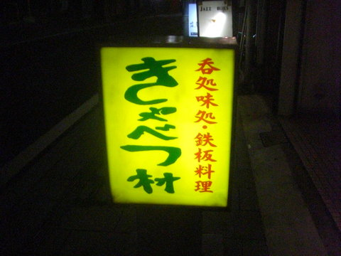 kyabetsumura-2.jpg