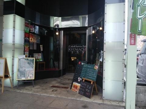 kyomachi159-1.jpg