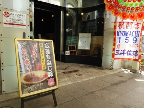 kyomachi159-4.jpg