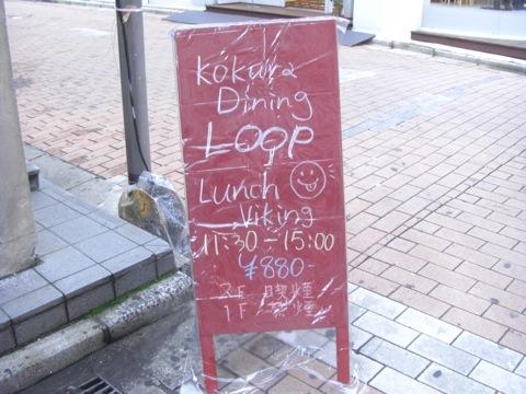 loop-1.jpg
