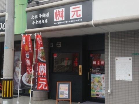 masumoto-1.jpg