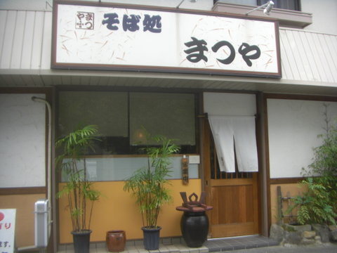 matsuya-2.jpg