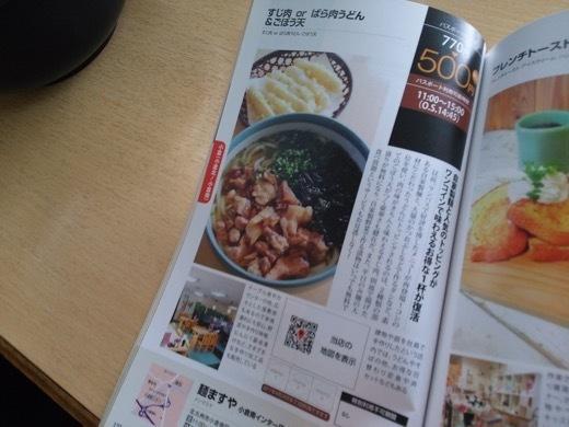 menmasuya-5.jpg