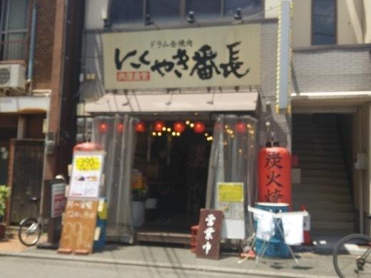 nikuyakibancho-1.jpg