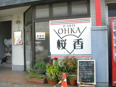 ohka-1.jpg