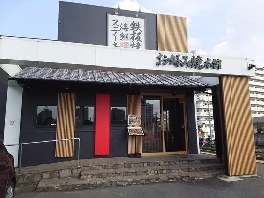 okonomiyakihonpo-1.jpg