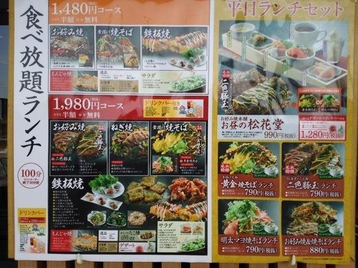 okonomiyakihonpo-2.jpg