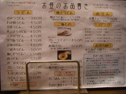 omitsu-2.jpg