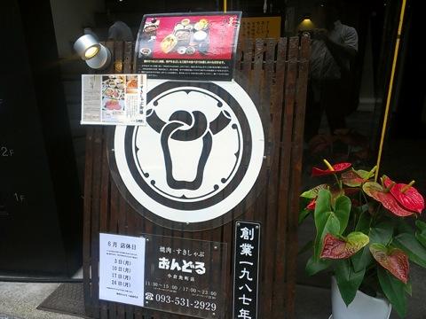 ondoru-8.jpg