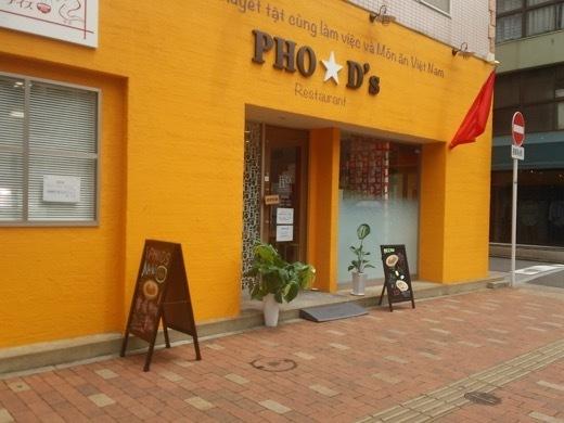 phods-1.jpg