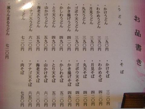 ranmaru-2.jpg