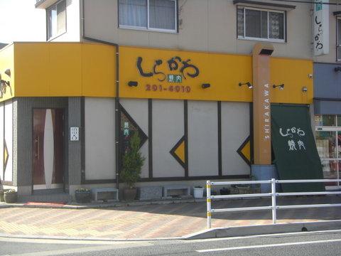 shirakawa-1.jpg