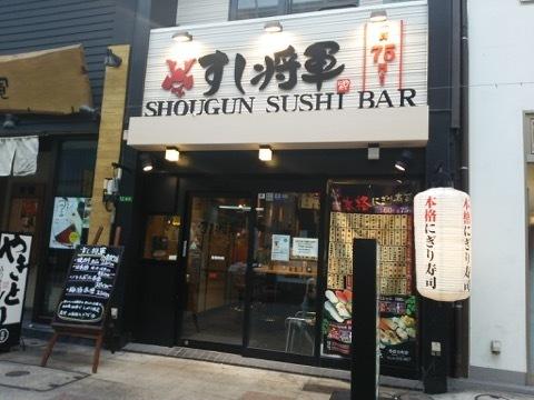 sushishogun-6.jpg