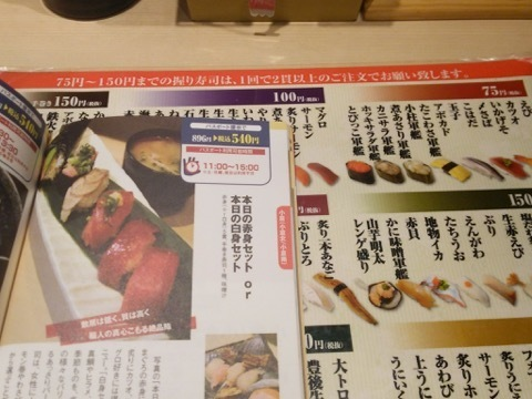 sushishogun-8.jpg