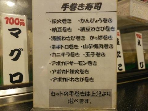 sushishogun-9.jpg