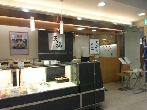 tenfuku-5.jpg