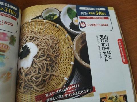 tenfuku-6.jpg