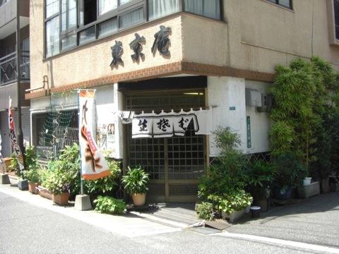 tokyoan-1.jpg