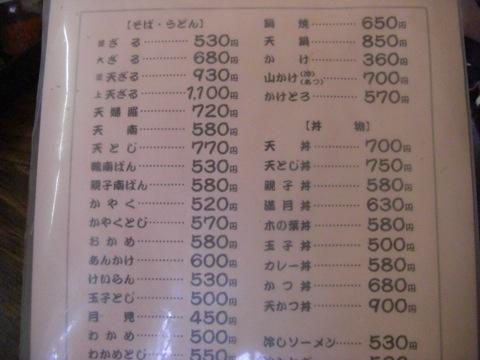 tokyoan-2.jpg