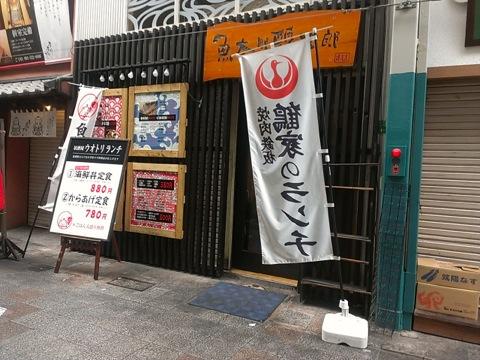 uotarotoritjiro-1.jpg