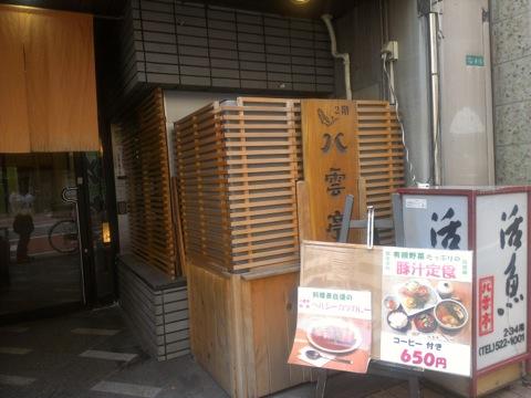 yakumotei-1.jpg