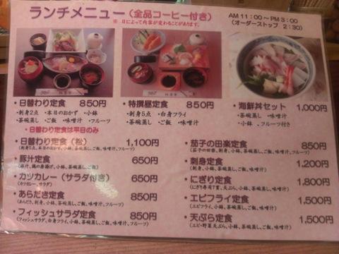 yakumotei-2.jpg