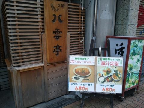 yakumotei-8.jpg