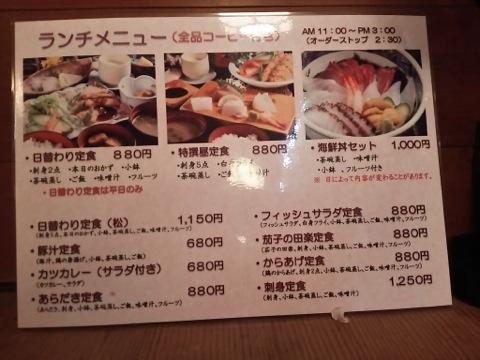 yakumotei-9.jpg